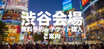 ★予約★【渋谷会場 ご案内】