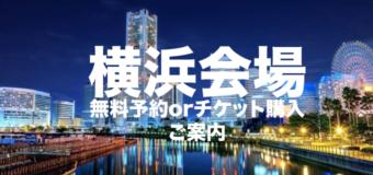 ★予約★【横浜会場  ご案内】